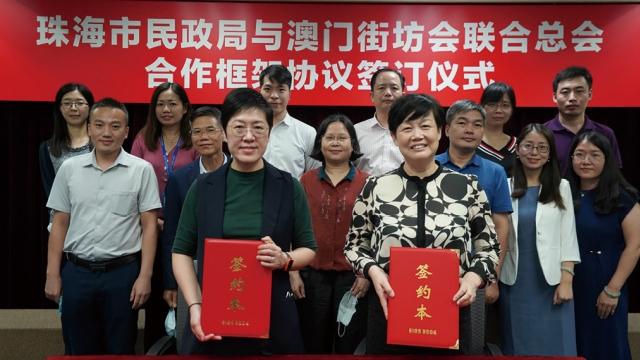 珠海民政局與街總簽署合作協議