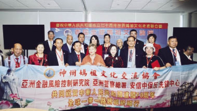 神州媽祖文化交流協會代表出席全球論壇
