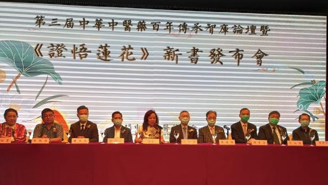 第三屆中華中藥百年傳承智庫論壇本澳舉行