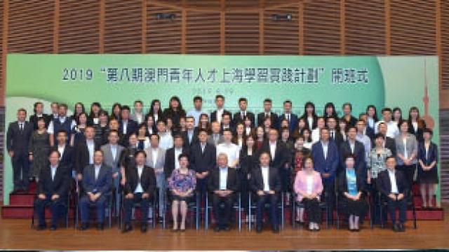 第八期上海計劃學員啟程赴滬