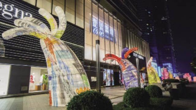 第四屆澳門國際花燈節開幕