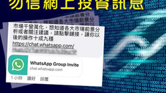 網絡常見遊說投資司警籲民小心有詐