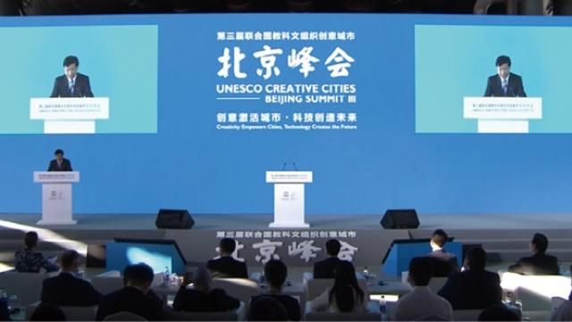 聯合國教科文北京峰會_澳以美食之都身份參與