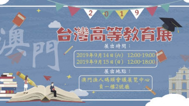 臺灣高等教育展 周六日盛大舉行