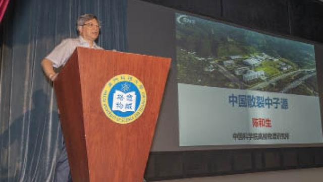 著名粒子物理學家陳和生院士 在科大談「中國散裂中子源」
