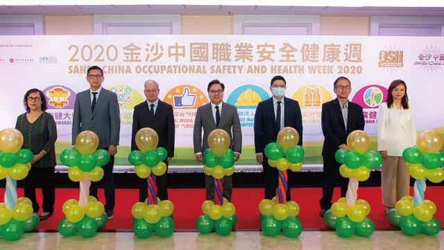 金沙中國職業安全健康周啟動