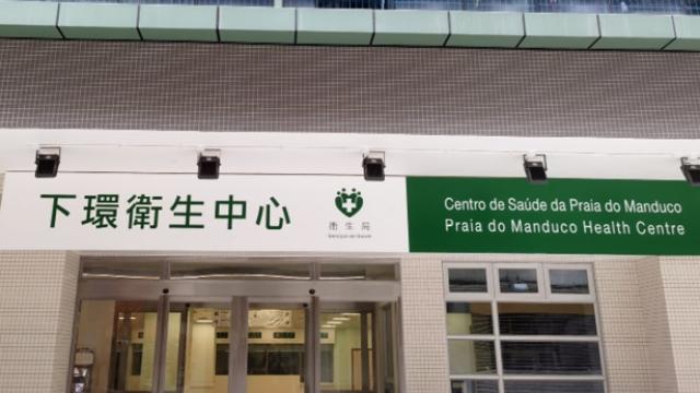 下環衛生中心即將啟用_負責原風順堂街區服務