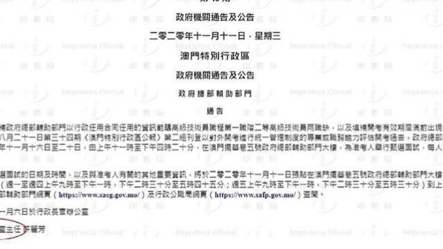 特首辦變成「鳳城康記」網頁出錯印務局致歉