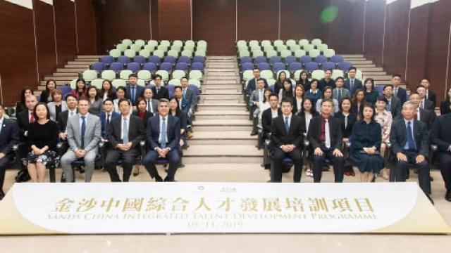 金沙中國綜合人才發展培訓項目開課