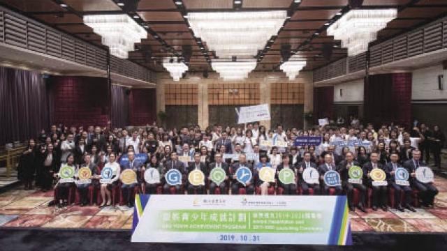銀娛青少年成就計劃揭幕嘉許傑出學員