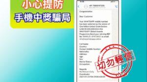 手機現中巨獎英文訊息_司警再籲市民慎防受騙