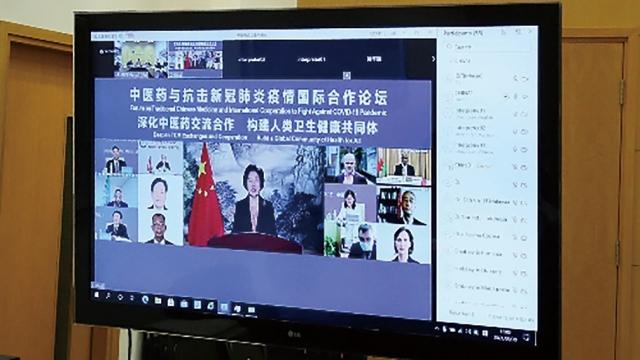 中醫藥與抗擊新冠肺炎_國際合作論壇線上舉行_澳門參與一致防疫策略