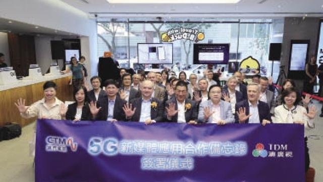 澳門電訊與澳廣視簽合作備忘錄 共同打造5G媒體直播應用平台