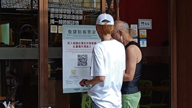 無健康碼入食店被拒「玩謝」長者影響生活