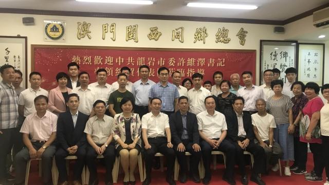 龍岩市委書記許維澤到訪閩西同鄉總會