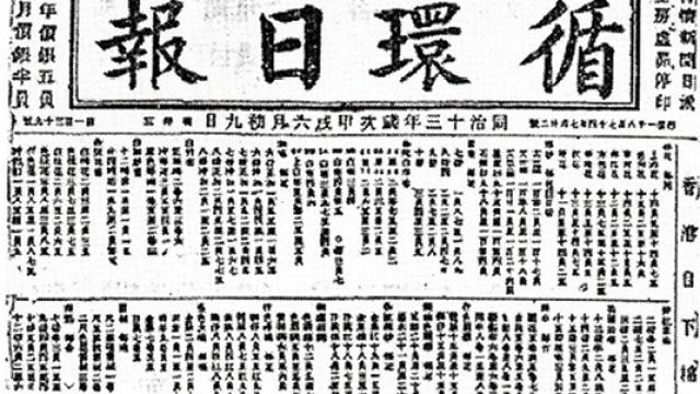 《華字日報》《循環日報》引發香港報戰
