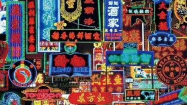 粵港澳大灣區之香港歷史(九)