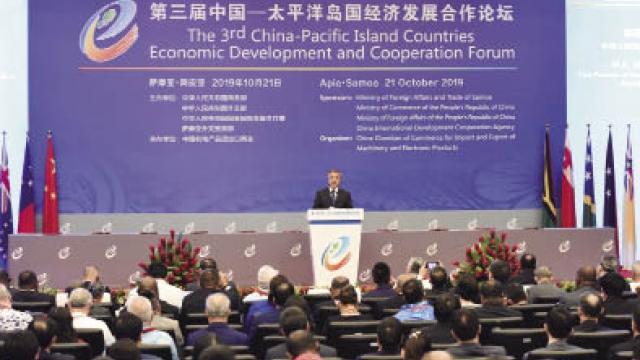 太平洋島國經濟發展合作論壇開幕 胡春華宣讀習近平主席賀信並致辭