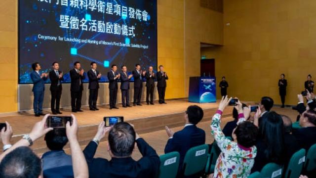 澳門首顆科學衛星 向民徵名明年發射