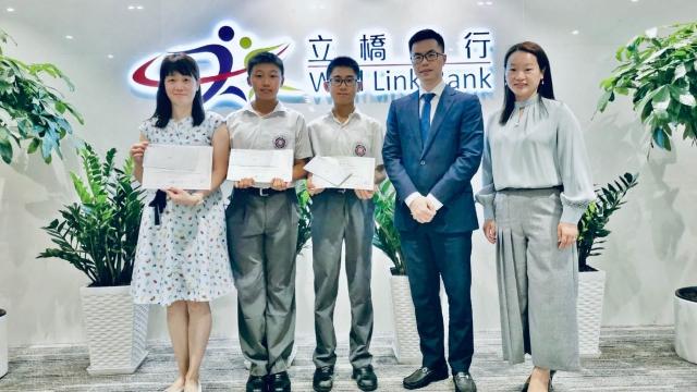 立橋銀行青少年在線頒獎