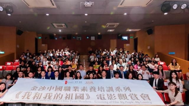 金沙中國為團隊成員辦《我和我的祖國》電影觀賞會