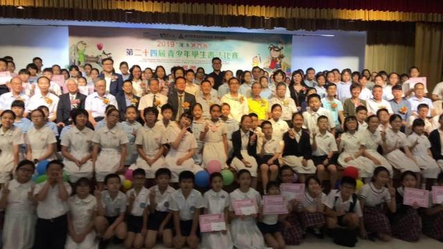 青少年學生書法比賽頒獎